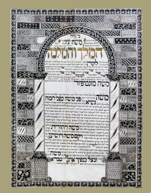 21st Tamuz, 1849/5609. Tiberias; letter to Sir Moses explaining how the writer, during the five years since he first came to Tiberias, worked very hard and took on any work to support his family. He recently lost his job as a scribe because he is now working for Chaim Weisman, who is teaching him medicine. He cannot afford basic food and begs Sir Moses and Lady Judith to help, either by finding hospital work for him in Jerusalem or by taking him to London where he can learn a trade