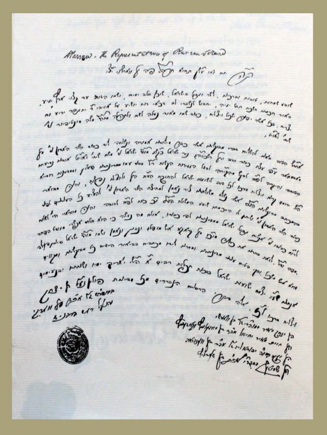 Letter from Rabbi Isaac Meir (Alter) 1799-1866, founder of the Ger Dynasty